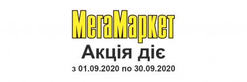 Акції МегаМаркет 01.09.2020 - 30.09.2020