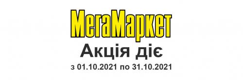 Акція МегаМаркет 01.10.2021 - 31.10.2021