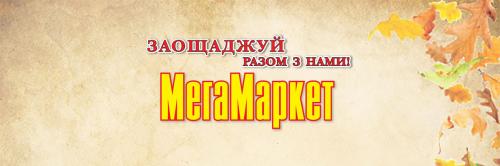 Акції МегаМаркет Бровари 03.09.2020 - 23.09.2020