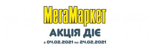 Акція МегаМаркет 04.02.2021 - 24.02.2021