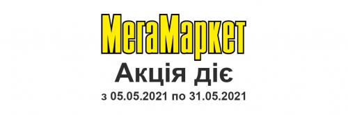 Акція МегаМаркет 05.05.2021 - 31.05.2021