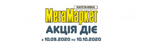 Акція МегаМаркет Капітанівка 10.09.2020 - 10.10.2020