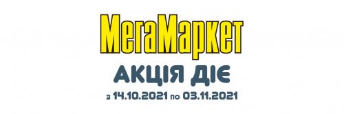 Акція МегаМаркет 14.10.2021 - 03.11.2021