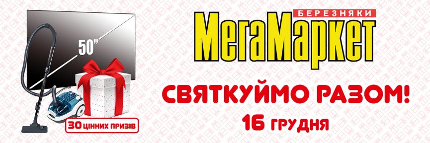 МегаМаркет Березняки запрошує Вас на розіграш призів до Свята Миколая!