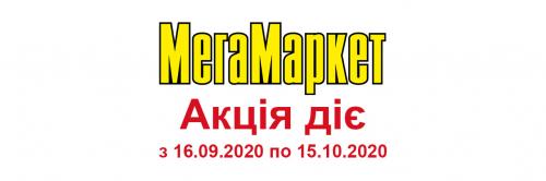 Акції МегаМаркет 16.09.2020 - 15.10.2020