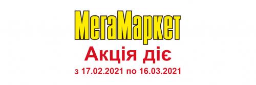 Акція МегаМаркет 17.02.2021 - 16.03.2021