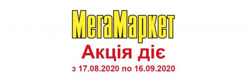 Акції МегаМаркет 17.08.2020 - 16.09.2020