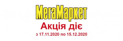 Акції МегаМаркет 17.11.2020 - 15.12.2020