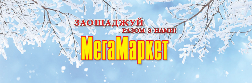 Акція МегаМаркет Бровари 18.02.2021 - 10.03.2021