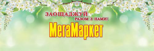 Акція МегаМаркет Бровари 22.04.2021 - 19.05.2021