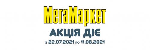 Акція МегаМаркет 22.07.2021 - 11.08.2021