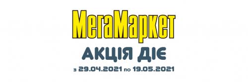 Акція МегаМаркет 29.04.2021 - 19.05.2021