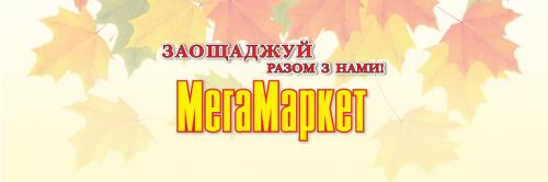 Акції МегаМаркет Бровари 14.11.2019 - 04.12.2019