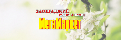 Акції МегаМаркет Бровари 19.03.2020 - 08.04.2020