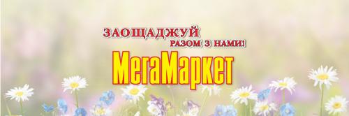 Акції МегаМаркет Бровари 11.07.2019 - 31.07.2019