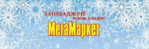 Акції МегаМаркет Бровари 16.01.2020 - 05.02.2020