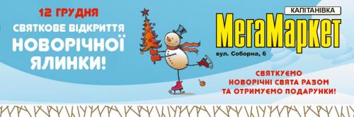 12 грудня магазин МегаМаркет Капітанівка запрошує на святкове відкриття новорічної ялинки!