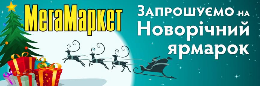 Зустрічаємо Новий Рік разом з МегаМаркет!