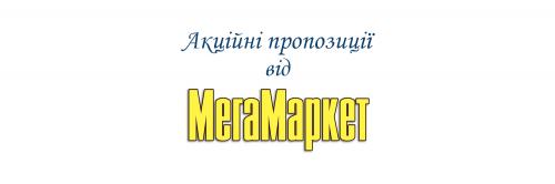 Акції МегаМаркет 01.03.2018 - 31.03.2018