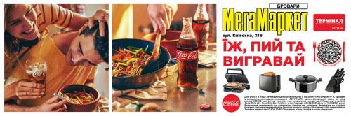 Правила проведення Акції «Призи від Coca-Cola в МегаМаркеті Бровари»