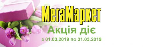 Акції МегаМаркет 01.03.2019 - 31.03.2019