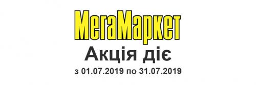 Акції МегаМаркет 01.07.2019 - 31.07.2019
