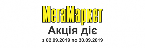Акції МегаМаркет 02.09.2019 - 30.09.2019