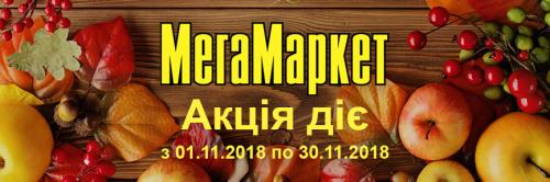 Акції МегаМаркет 01.11.2018 - 30.11.2018