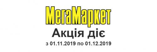 Акції МегаМаркет 01.11.2019 - 01.12.2019