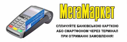 Сплачуйте банківською карткою або смартфоном через термінал при отриманні замовлення!
