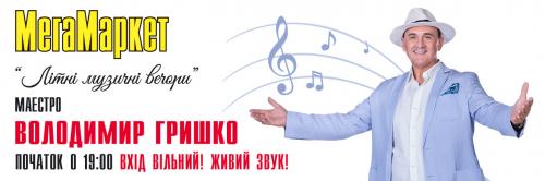 """""""Літні музичні вечори"""" Маестро Володимира Гришко!"""
