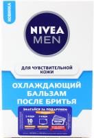 Бальзам після гоління для чутливої шкіри обличчя Nivea Men Охолоджуючий, 100 мл