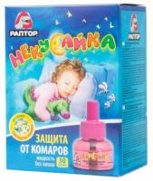Рідина захисна від комарів Раптор Некусайка Для дітей 30 ночей
