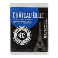 Сир Клуб сиру плавлений Chateau Blue 55% 75г х12