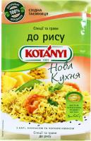 Спеції та трави Kotanyi до рису  25г х20