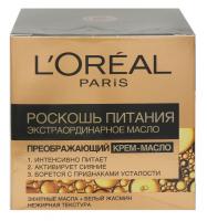 Крем-олія L`Oreal Розкіш Живлення екстраордінарний 50мл
