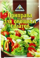 Приправа Cykoria Sa для овочевих салатів 25г х50
