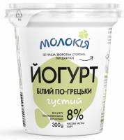 Йогурт Молокія Білий По-грецьки 8% стакан 300г