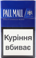 Сигарети Pall Mall Blue