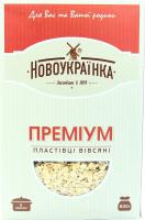 Пластівці Новоукраїнка вівсяні  Преміум №2 800г х12