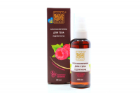 Олія Flora Secret косметична з кетоном малини 60мл