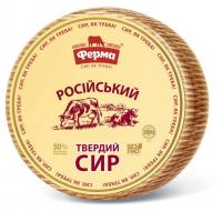 Сир Російський 50% Ферма ваг