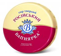 Сир Російський 50% Вапнярка ваговий/кг