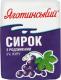 Сирок Яготинський з родзинками 9% 200г х16