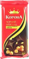 Шоколад Корона чорний з ціл.ліс. горіхом 58% какао 90г