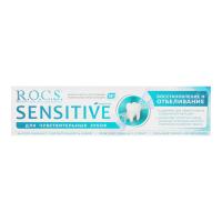 Зубна паста R.O.C.S. Sensitive Відновлення та Відбілювання, 94 г