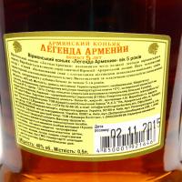 Коньяк Легенда Армении 40% 5років 0,5л х6