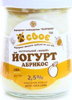 Йогурт Своє Абрикос 2,5% 180г х12