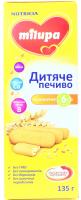 Печиво Nutricia Milupa  дитяче пшеничне 135г х6
