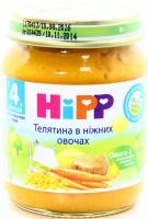 Пюре Hipp Ніжні овочі з телятиною 125г х6
